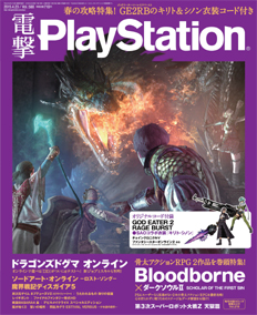 電撃PlayStation Vol.588表紙画像