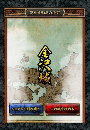 SENTAMA-』 北は伊達家の岩出山 ...