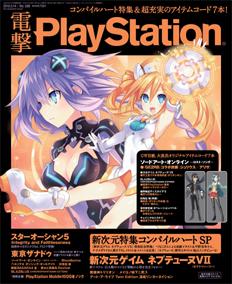 電撃PlayStation Vol.589表紙画像