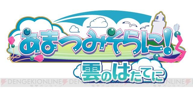 """恋愛ADV『ひまわり』&『あまつみそらに!』がこの夏PS Vitaで発売! """"character1 2015""""の情報も"""