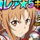 『SAO コード・レジスタ』★5《KoB》アスナ&ヒースクリフ登場! お得なレジストーンキャンペーンも開催