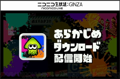 『Splatoon』