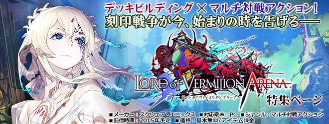 『LORD of VERMILION ARENA』特集ページ