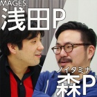 ゲーム『PSYCHO-PASS サイコパス』浅田Pがノイタミナ森Pに斬り込み取材! アニメ第3期はある?