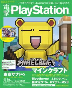 電撃PlayStation Vol.590表紙画像