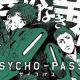 ゲーム『PSYCHO-PASS サイコパス』剱ルートを茗荷屋甚六さんが執筆。シナリオ裏話も公開中