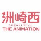 ラジオ番組『洲崎西』がまさかのアニメ化! タイトルは『洲崎西 THE ANIMATION』で7月より放送