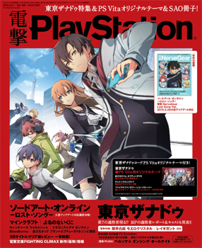 電撃PlayStation Vol.591