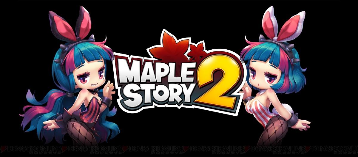 メイプルストーリー 2 正式