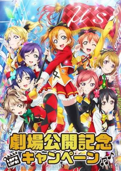 『ラブライブ! The School Idol Movie』