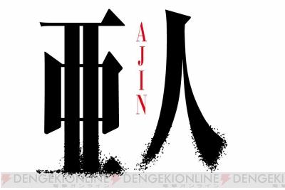 亜人 (漫画)の画像 p1_5