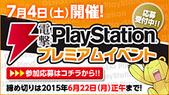電撃PlayStationスタッフ募集