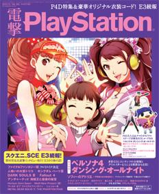 電撃PlayStation Vol.593表紙画像