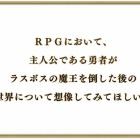 """日本一ソフトウェア新作はRPGか? 大団円の""""その後""""を問う謎のティザーサイトが公開"""