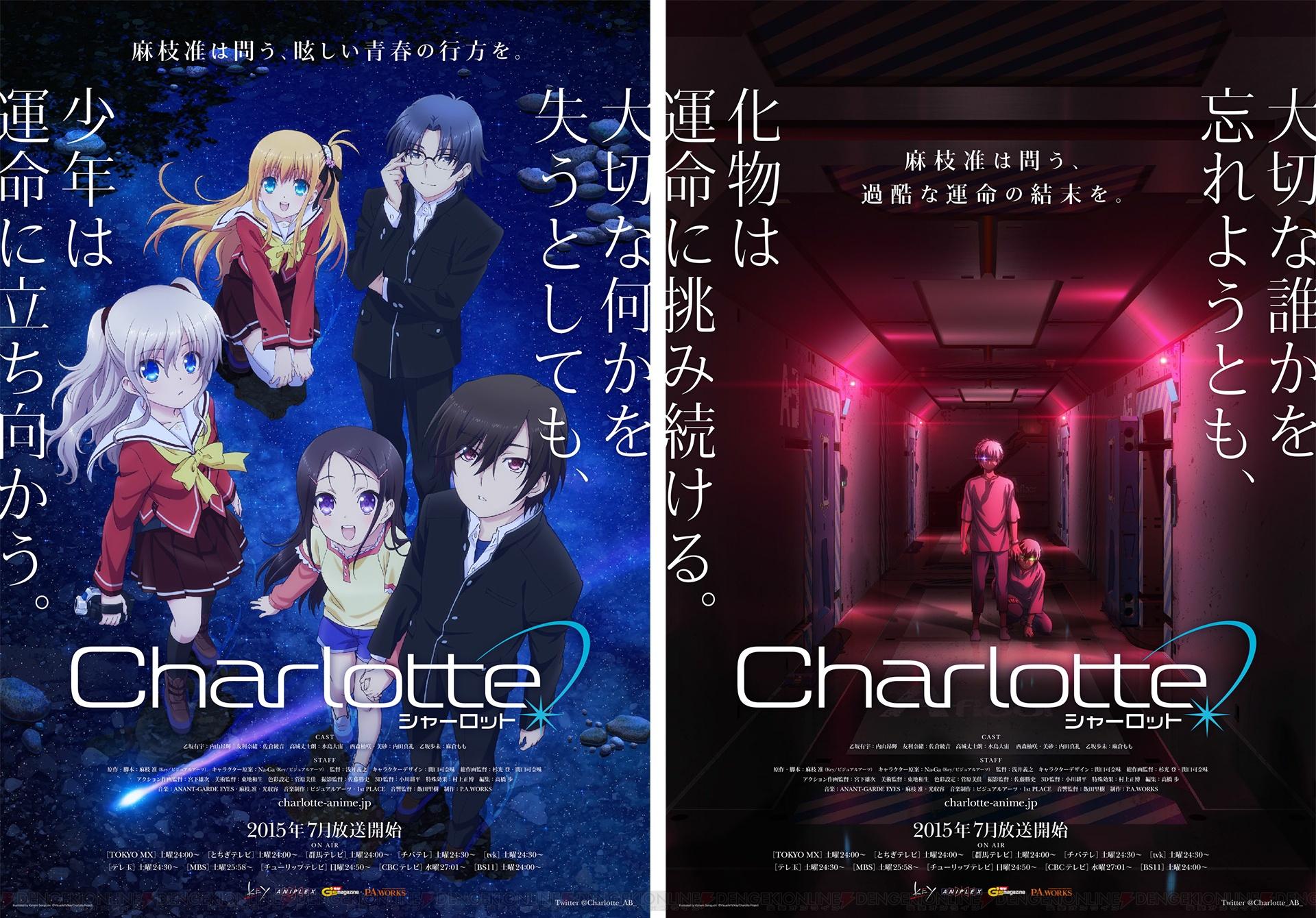 TVアニメ『Charlotte』全話サブタイトルを先行公開! 本日7月4日24時より放送開始