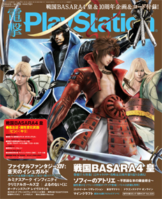 電撃PlayStation Vol.595表紙画像