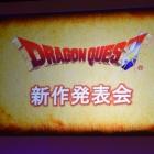 【速報】『ドラゴンクエストXI 過ぎ去りし時を求めて』が発表! ハードはPS4と3DS(随時更新)