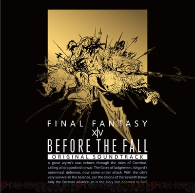『Before the Fall: FINAL FANTASY XIV Original Soundtrack』