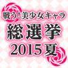 戦う!美少女キャラ総選挙 2015夏