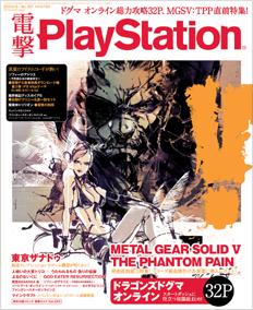 電撃PlayStation Vol.597表紙画像