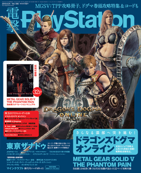 電撃PlayStation Vol.598