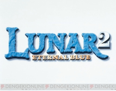 『LUNAR2 ETERNAL BLUE』