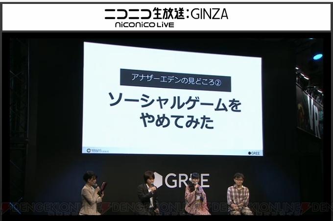 GREEの新作RPG『アナザーエデン』発表。シナリオは『クロノ・トリガー』の加藤正人氏【TGS2015】