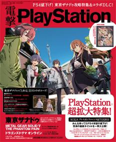 電撃PlayStation Vol.599表紙画像