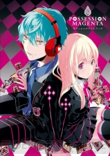 『POSSESSION MAGENTA OFFICIAL FAN BOOK』