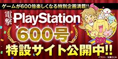 『電撃PlayStation 600号特設サイト』