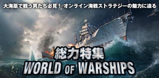 『World of Warships』特集ページバナー
