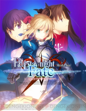 スマホ版『Fate/stay night』