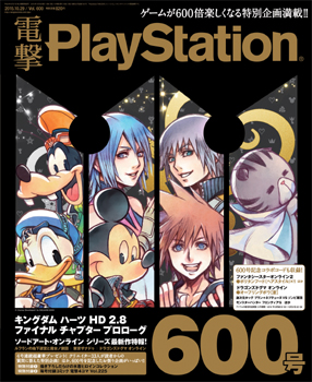電撃PlayStation Vol.600
