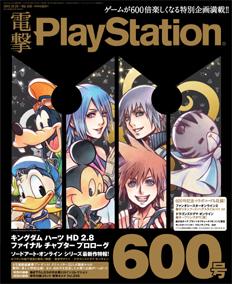 電撃PlayStation Vol.600表紙画像