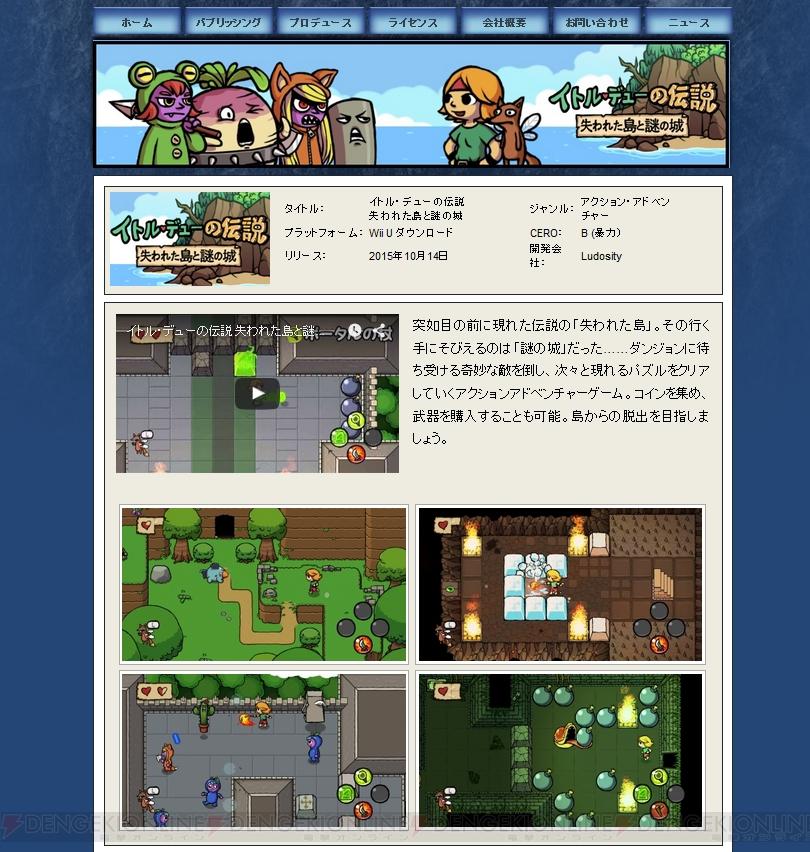 Wii U『イトル・デューの伝説』配信。失われた島を探検するアクションアドベンチャー