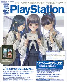 電撃PlayStation Vol.602表紙画像