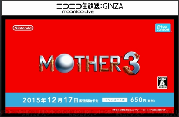 『MOTHER3』