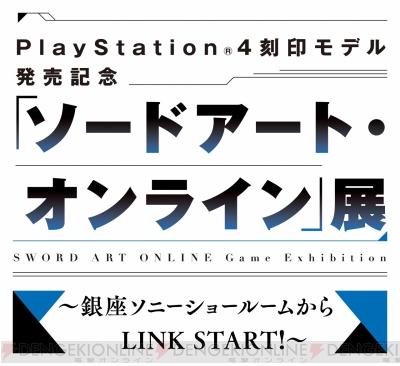 纪念PS4《SAO》刻印主机&游戏新作发售 银座展示活动开办