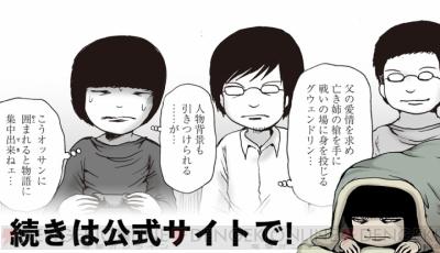電撃 - 『オーディンスフィア レ...