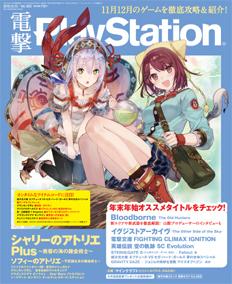電撃PlayStation Vol.603表紙画像