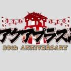 アクアプラス新作『うたわれるもの 二人の白皇』2016年9月21日発売!
