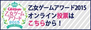乙女ゲームアワード2015