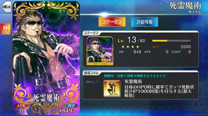 """【FGO攻略】ガッツ祭り。死霊魔術×5とバーサーカーで行く""""剣 ..."""
