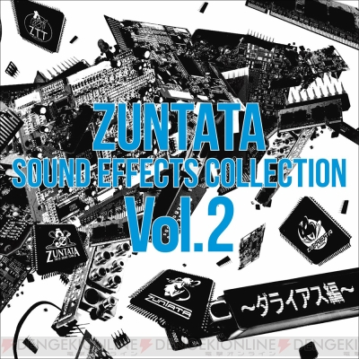 『ZUNTATA SOUND EFFECTS COLLECTION Vol.2 ~ダライアス編~』