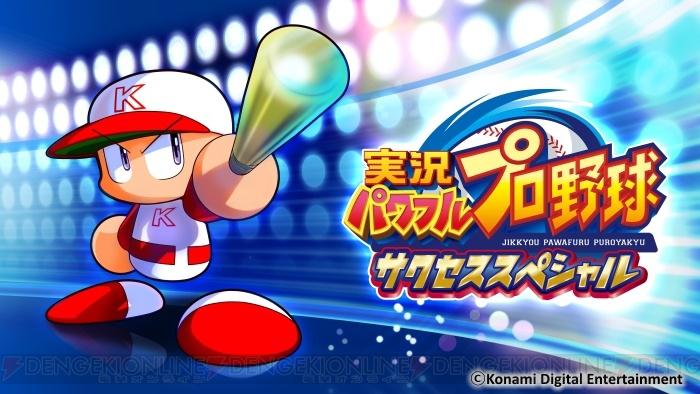 電撃 - 『実況パワフルプロ野球 2016』&『サクセススペシャル ...