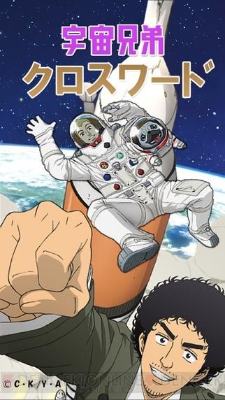 すべての講義 クロスワード ダウンロード : 宇宙兄弟』と『クロスワード ...