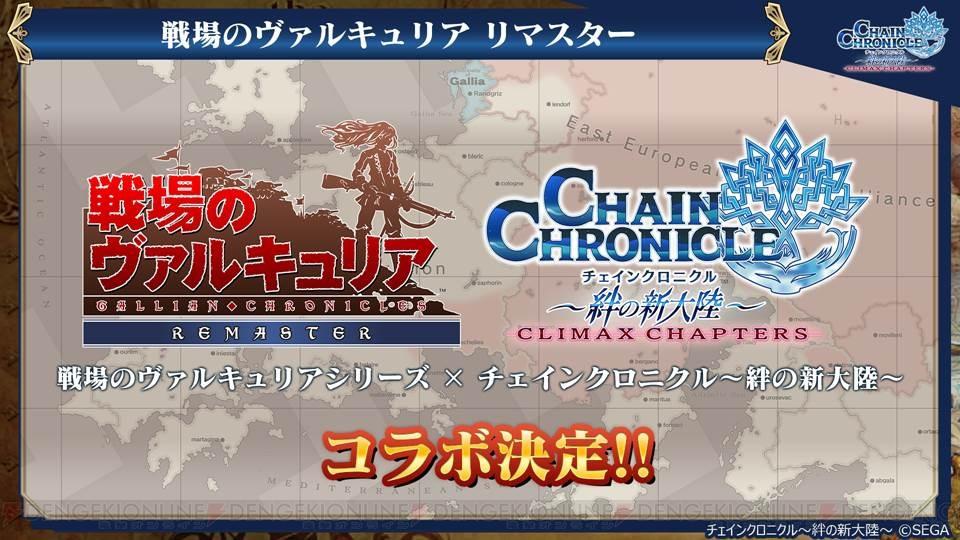 『チェンクロ』×『戦ヴァル』コラボが決定! ローエンディア、ユリアナ、リフレットの新Verも登場