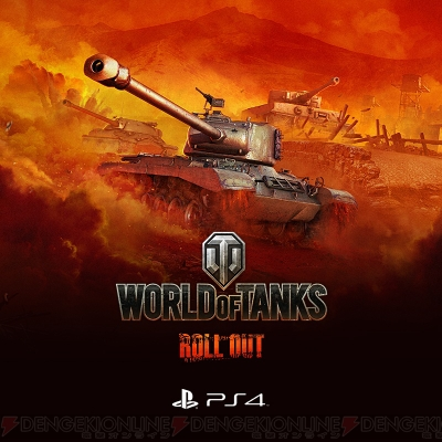 world of tanks ps4 ダウンロード