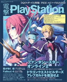 電撃PlayStation Vol.607表紙画像