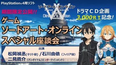 『SAO ゲームディレクターズ・エディション』スペシャル座談会が2月29日まで公開中